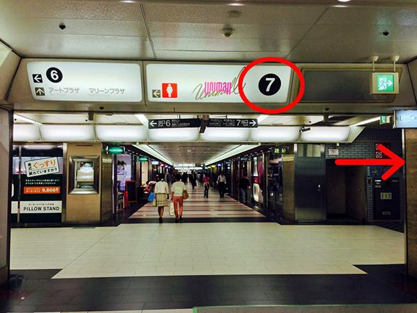 7番出口「U7」の看板
