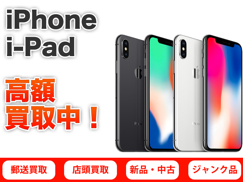 iPhone・i-Pad高額買取中