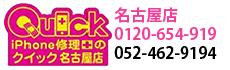 クイック名古屋店 0120-654-919 052-462-9194