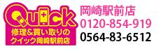 クイック岡崎駅前店 0120-854-919 0564-83-6512
