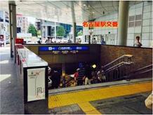 名古屋アイフォン修理のクイックアクセス1:名鉄・名古屋駅前地下街