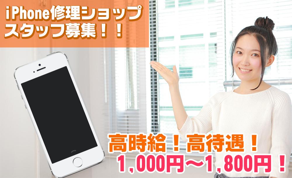 高時給!高待遇! 1,000円~1,800円!