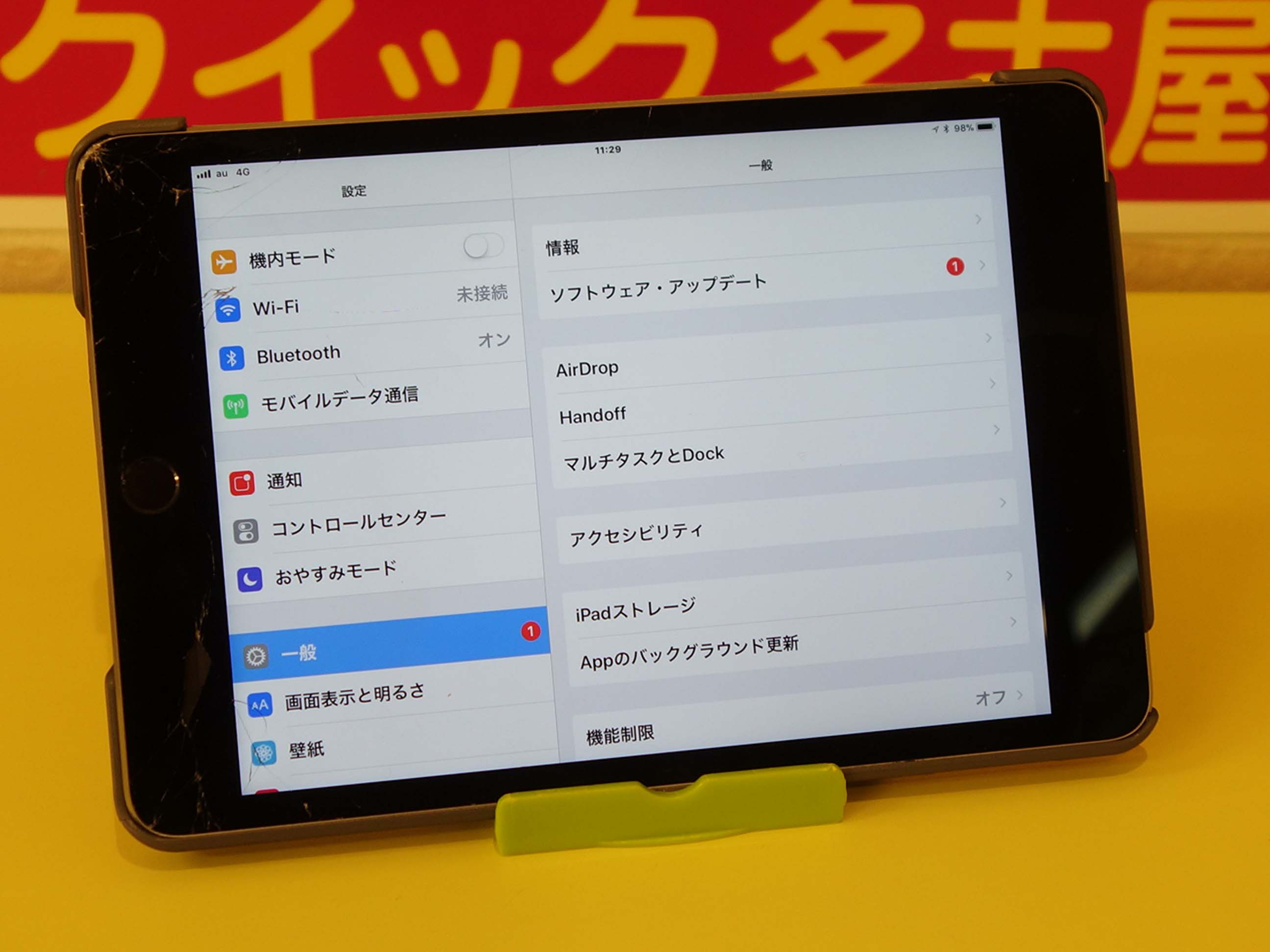 一宮市 iPad mini4 ガラス割れ アイパッド修理のクイック名古屋