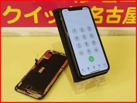 名古屋市 iPhoneX 液晶割れ アイフォン修理のクイック名古屋