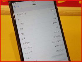 電源が入らない iPhone 7Plus データ復旧 基板修理 アイフォン修理のクイック名古屋