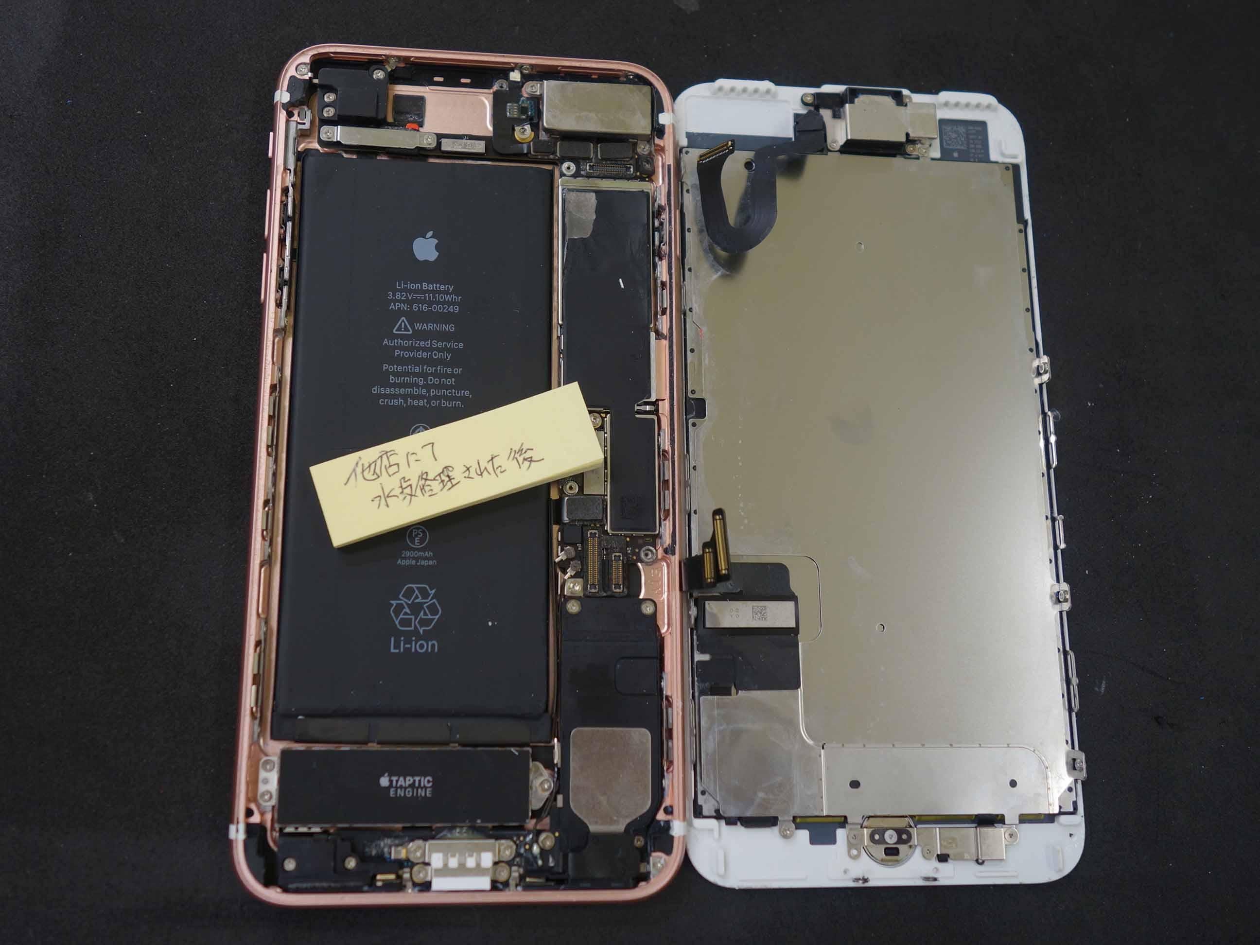 プールで水没 iPhone7Plusの水没復旧修理に三重県よりご来店!アイフォン修理のクイック名古屋