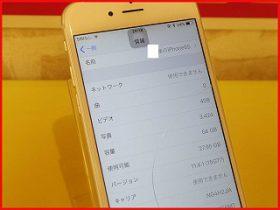 豊田市 内海海水浴場で水没 iPhone6S データ復旧の基板修理 アイフォン修理のクイック名古屋