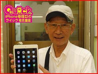 ☆一宮市 iPad mini2 液晶交換 バッテリー同時交換 アイフォン修理のクイック名古屋