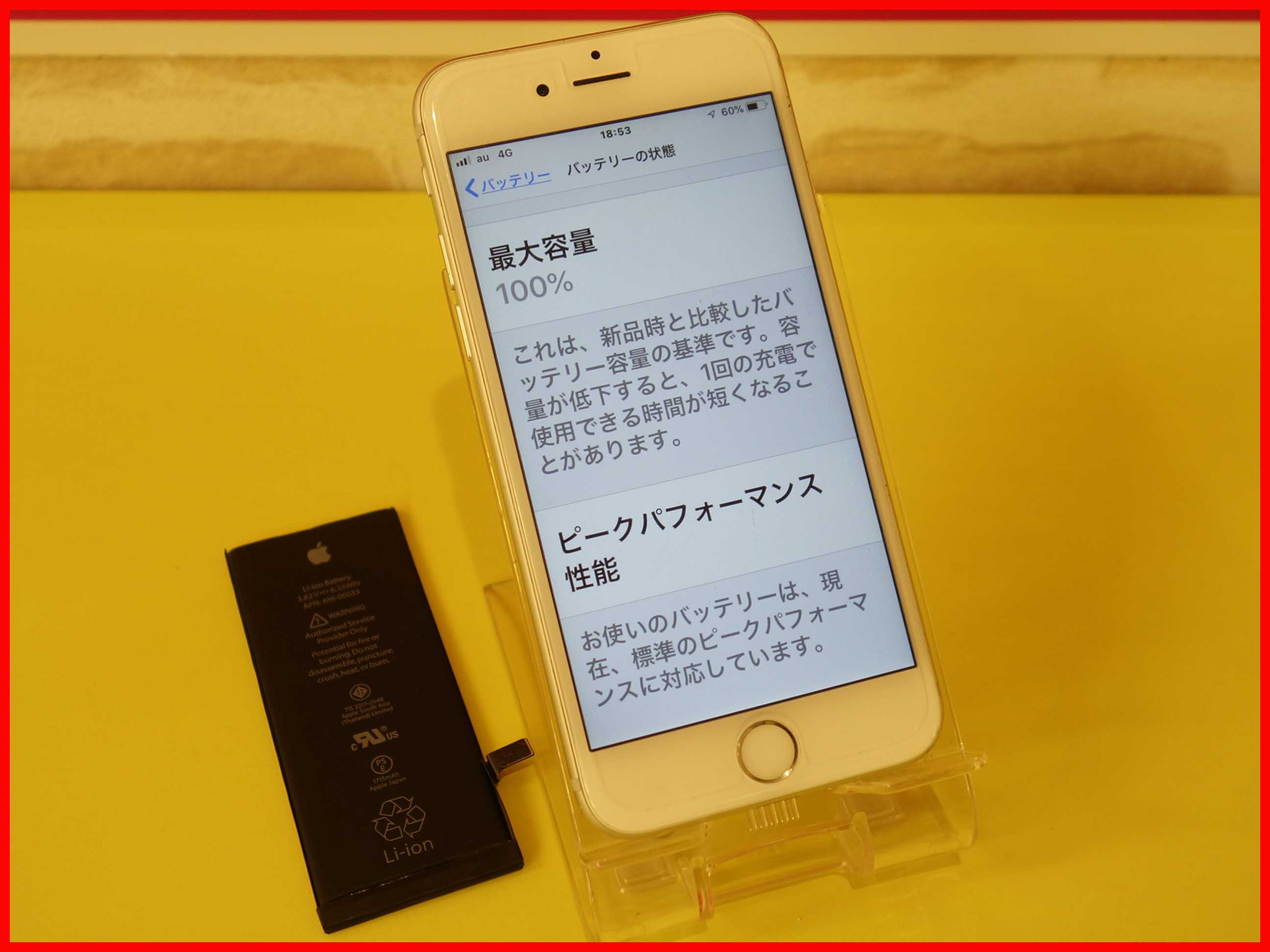 バッテリーの持ちが悪い 清須市 iPhone6S バッテリー交換の修理にご来店! アイフォン修理のクイック名古屋