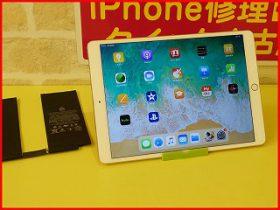 愛知県 同業者様の代行修理 iPad Pro10.5 バッテリー交換修理 アイパッド修理のクイック名古屋