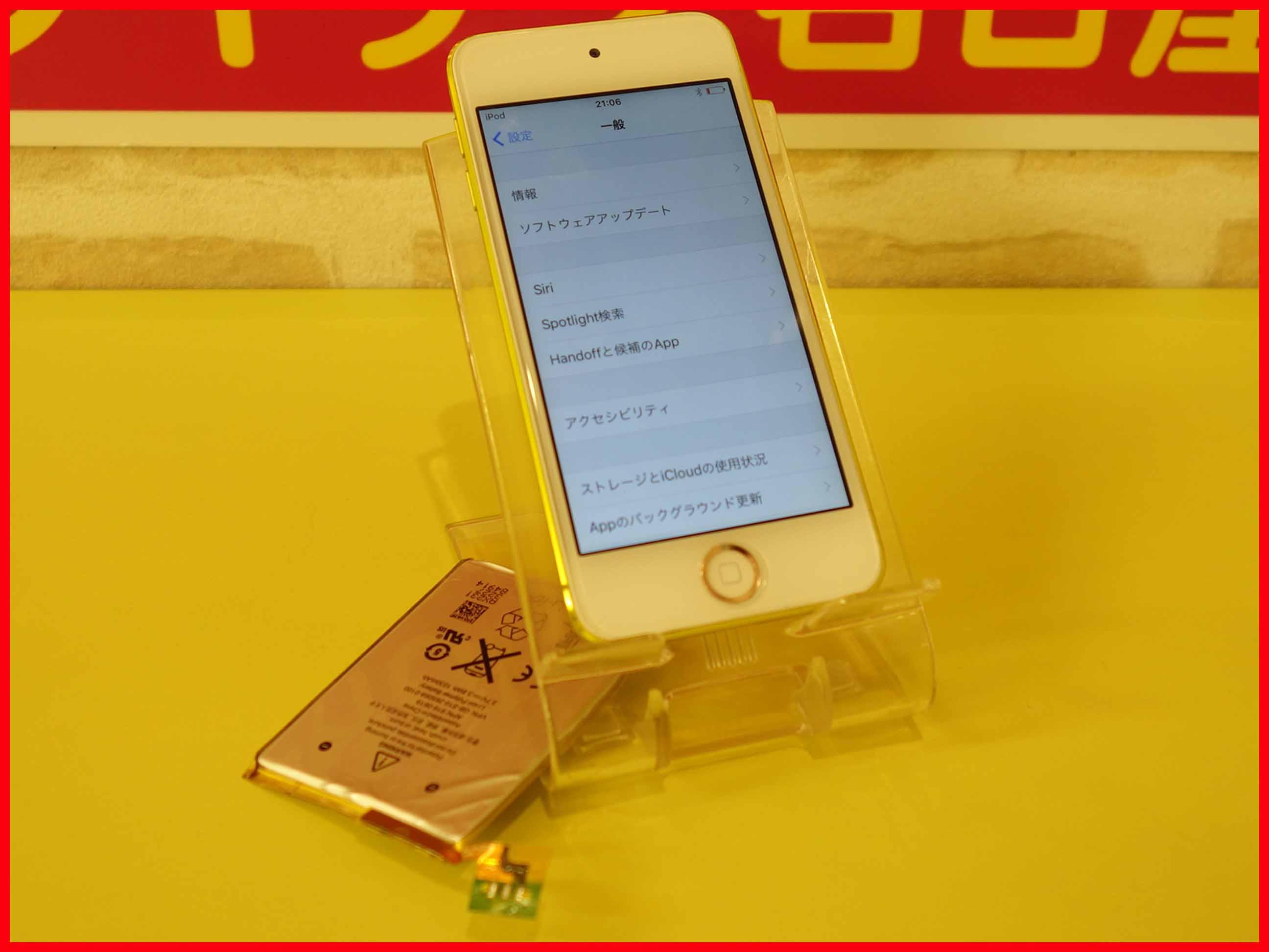 iPod Touch5のバッテリー交換修理 名古屋市内からご来店!アイポッド修理もクイック名古屋