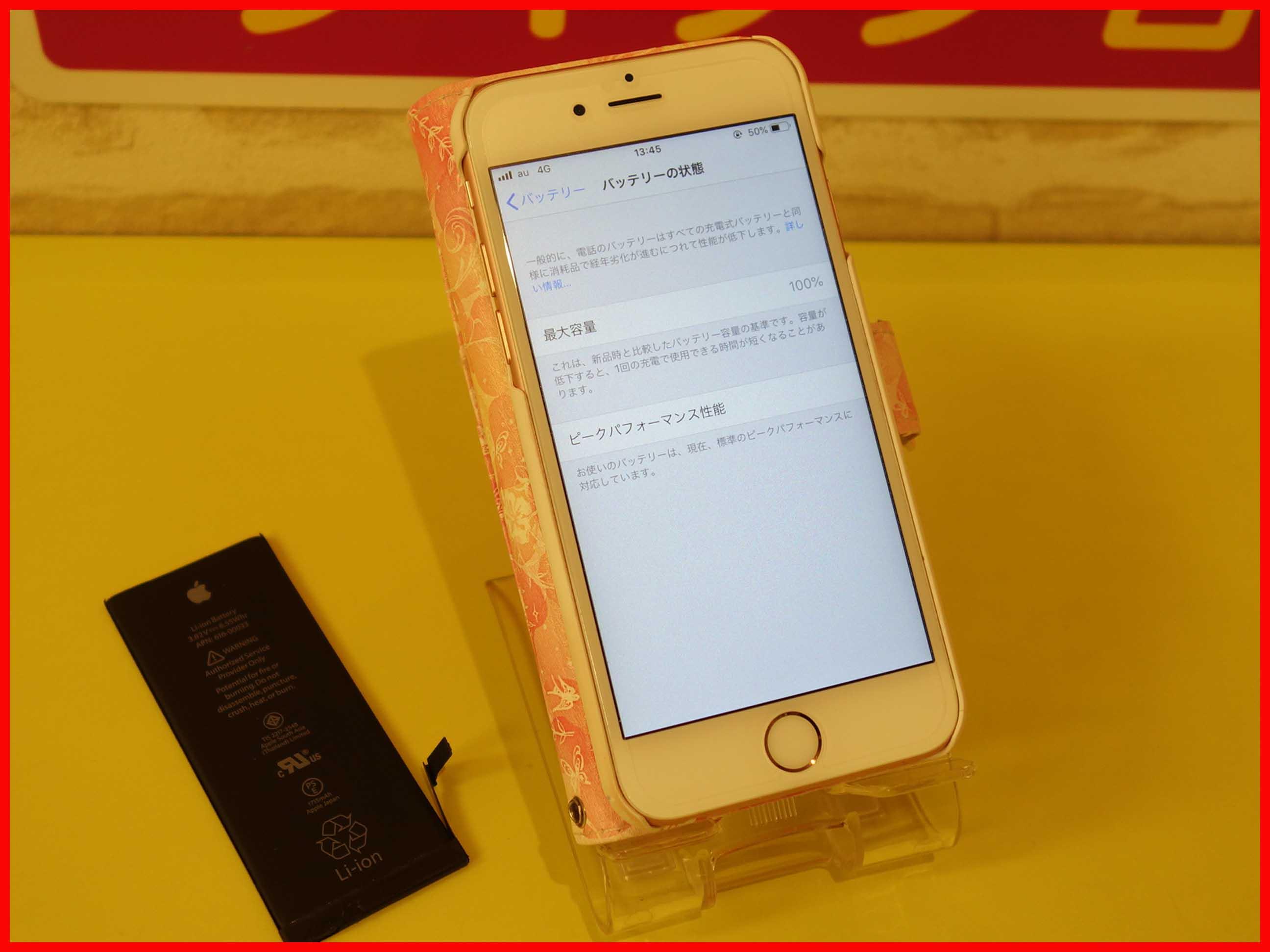 津島市 iPhone6S バッテリー交換にご来店!アイフォン修理のクイック名古屋