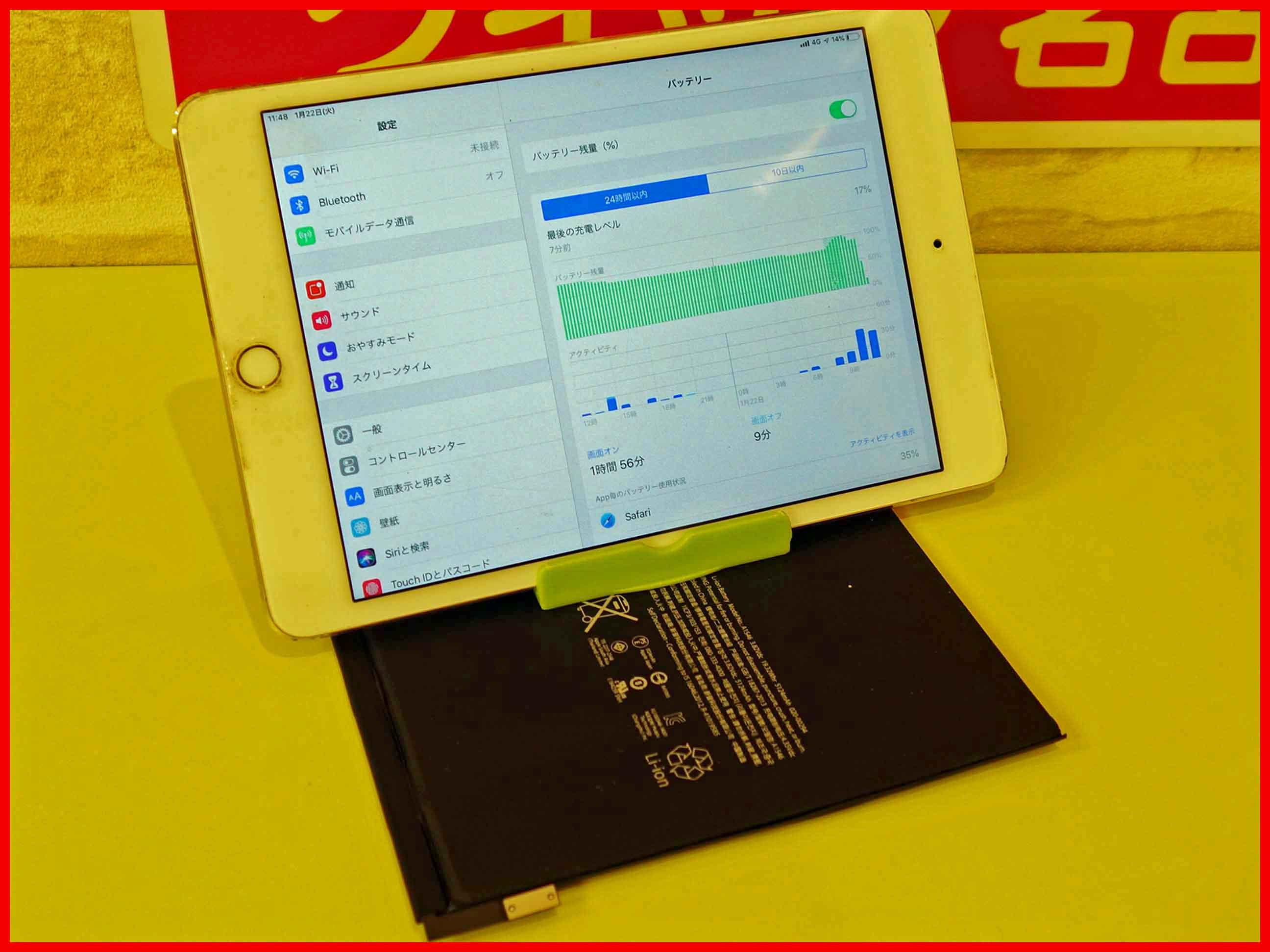 iPad mini4のバッテリー交換修理で名古屋市よりご来店 アイパッド修理のクイック名古屋