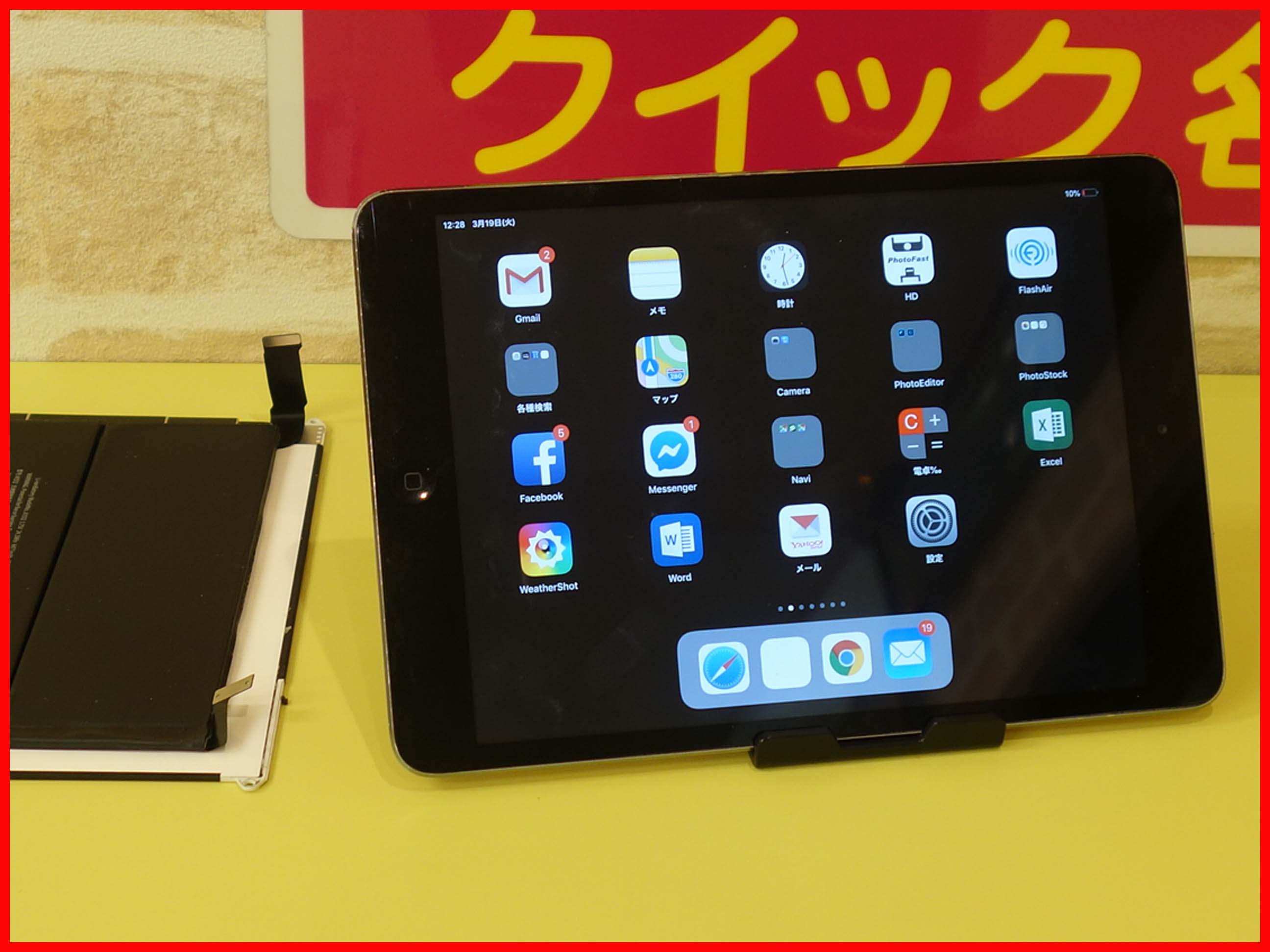 iPad mini2の液晶交換修理に清須市よりご来店!アイパッド修理もクイック名古屋