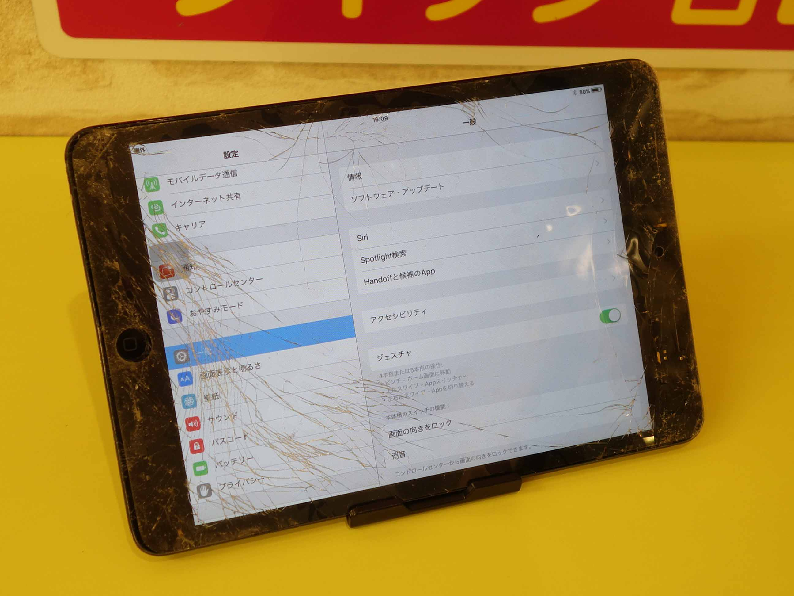 iPadminiのガラス交換修理に常滑市よりご来店!アイフォン修理のクイック名古屋