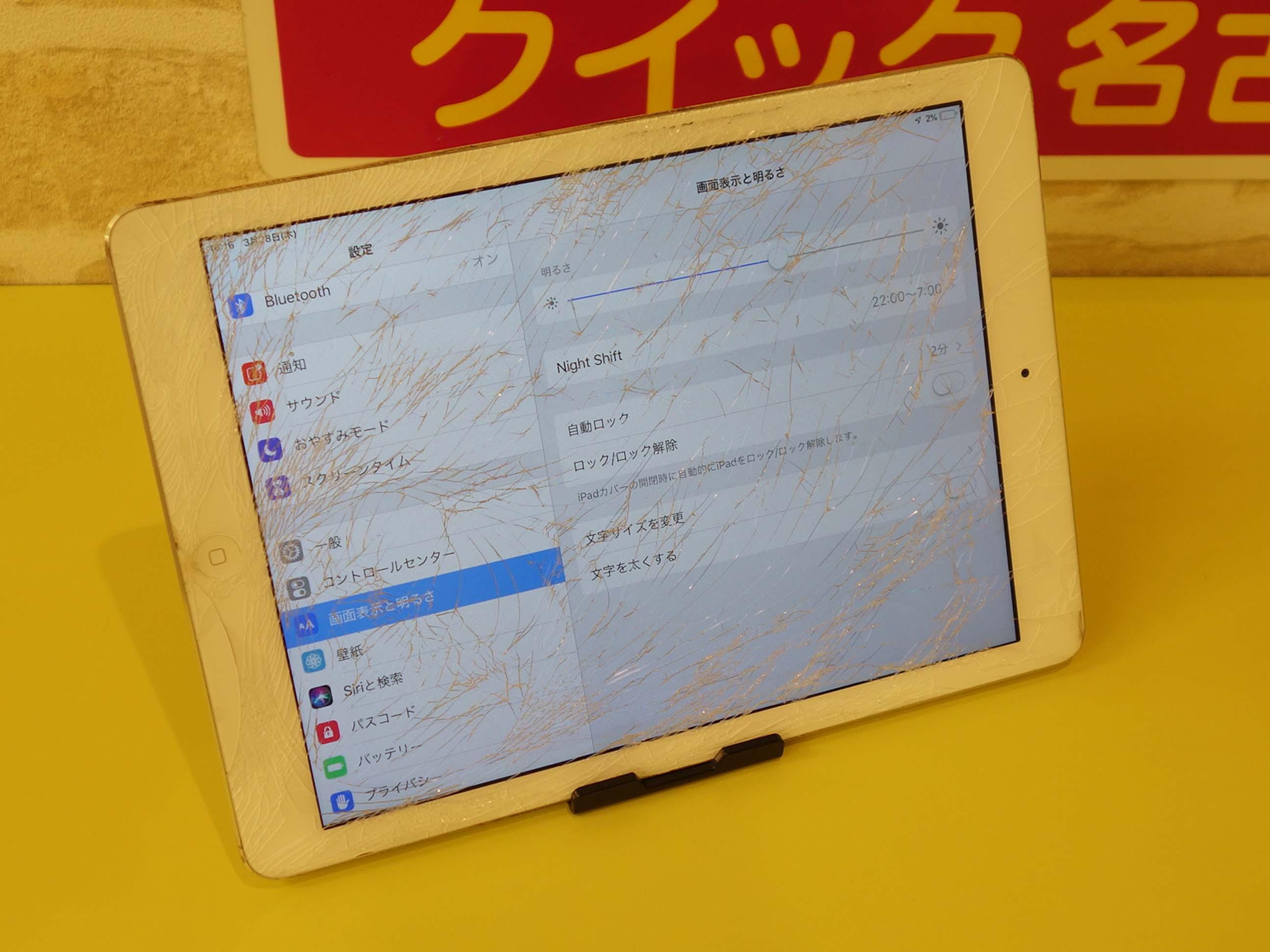 iPad Air1のガラス割れ修理に名古屋市内よりご来店!アイパッド修理のクイック名古屋