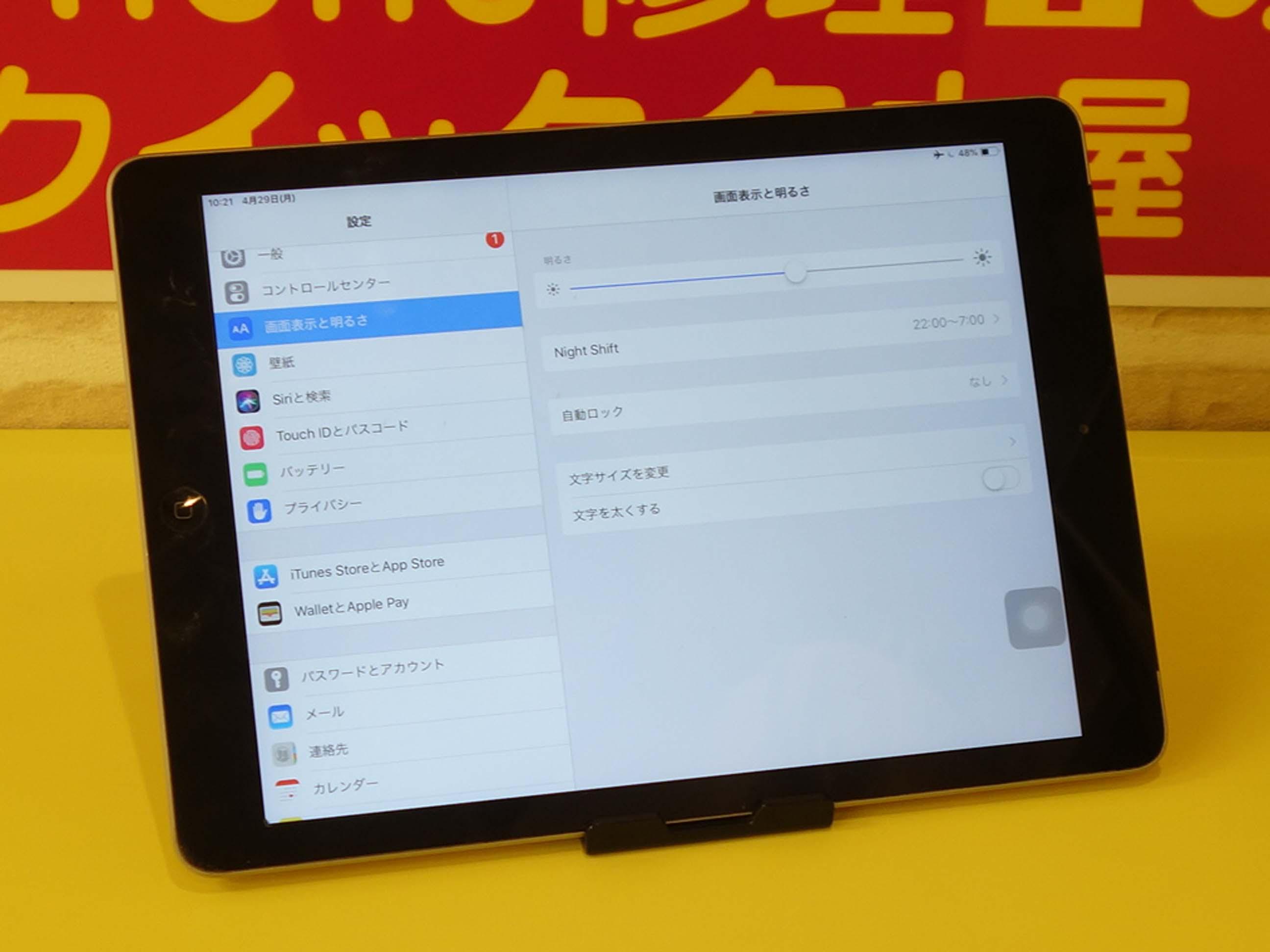 iPad5のホームボタン修理で豊田市からご来店!アイパッド修理のクイック名古屋