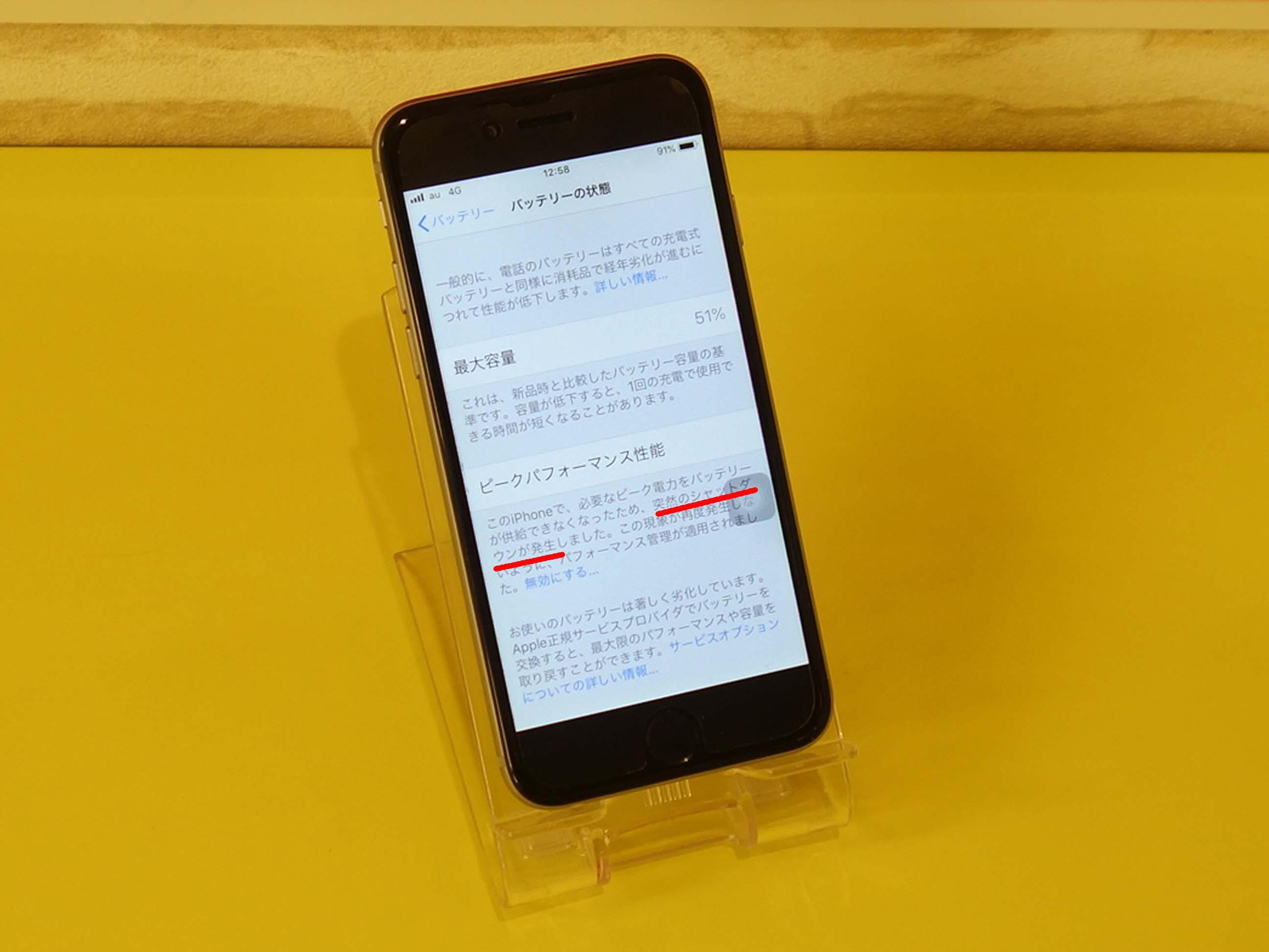 iPhone6のバッテリー交換修理で清須市からご来店!アイフォン修理のクイック名古屋