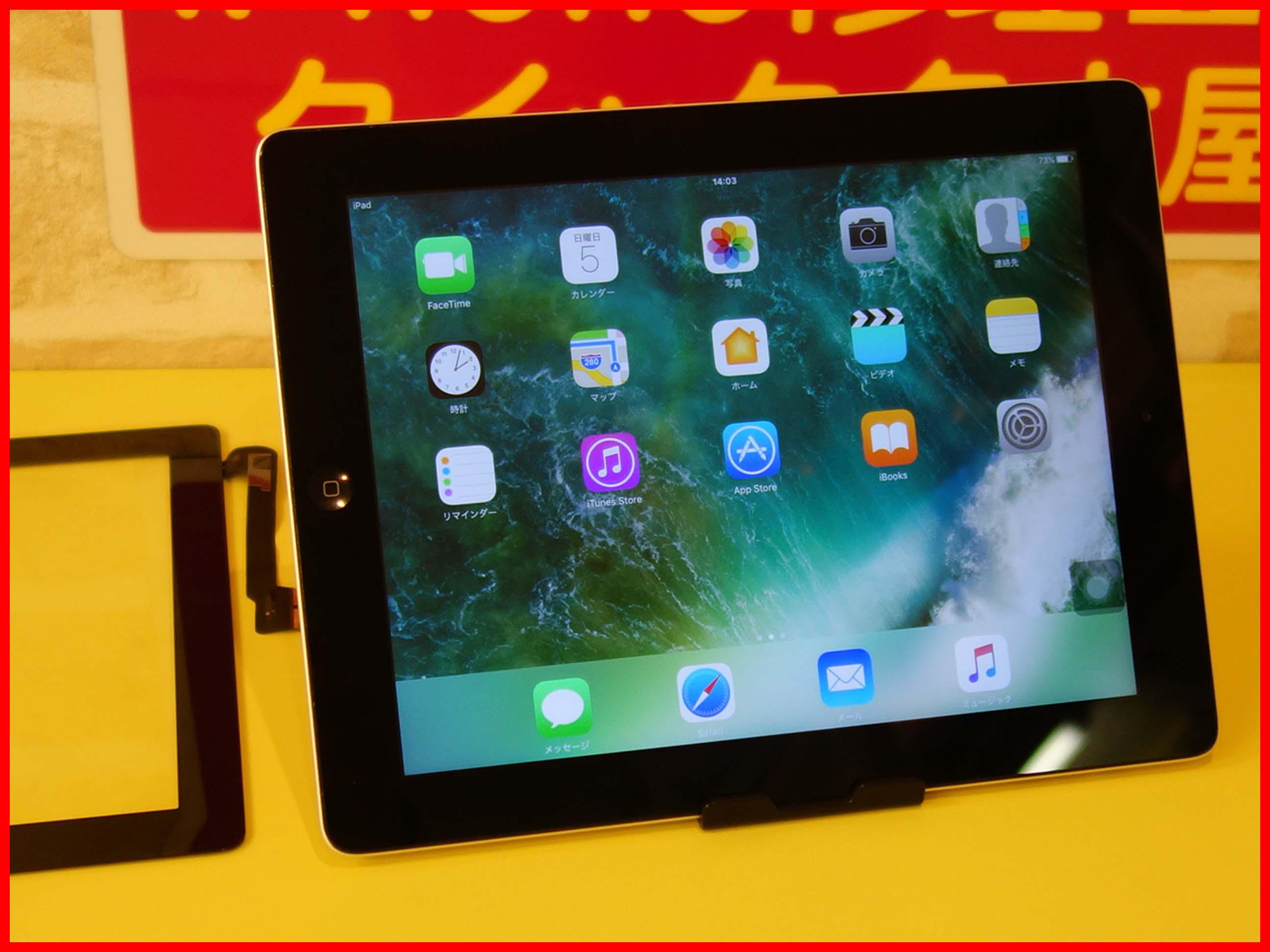 iPad4のガラス割れ交換修理に名古屋市内よりご来店!アイパッド修理もクイック名古屋