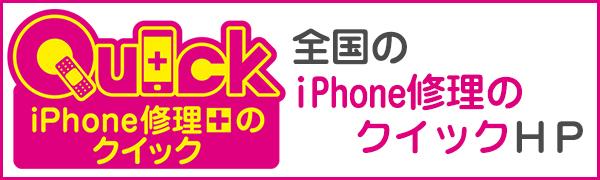 全国のiPhoneクイックバナー