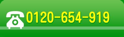 0120-654-919