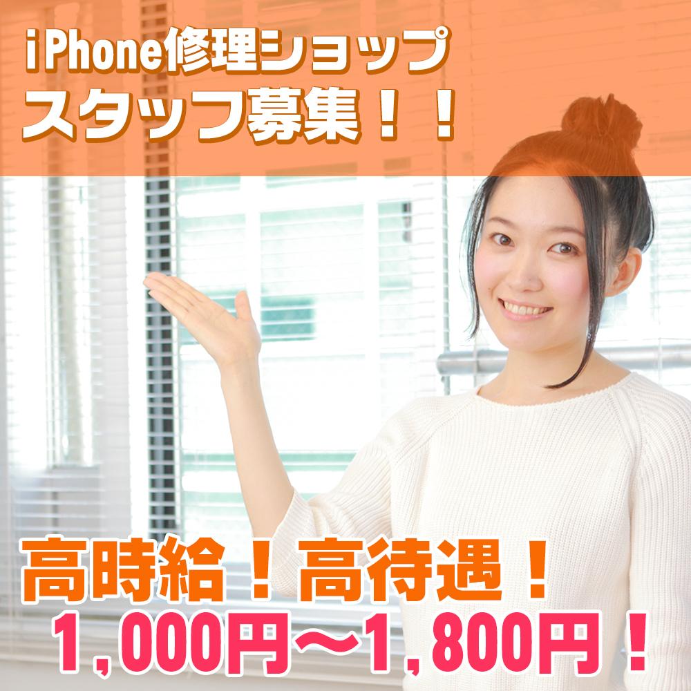 iPhone修理ショップスタッフ募集!!