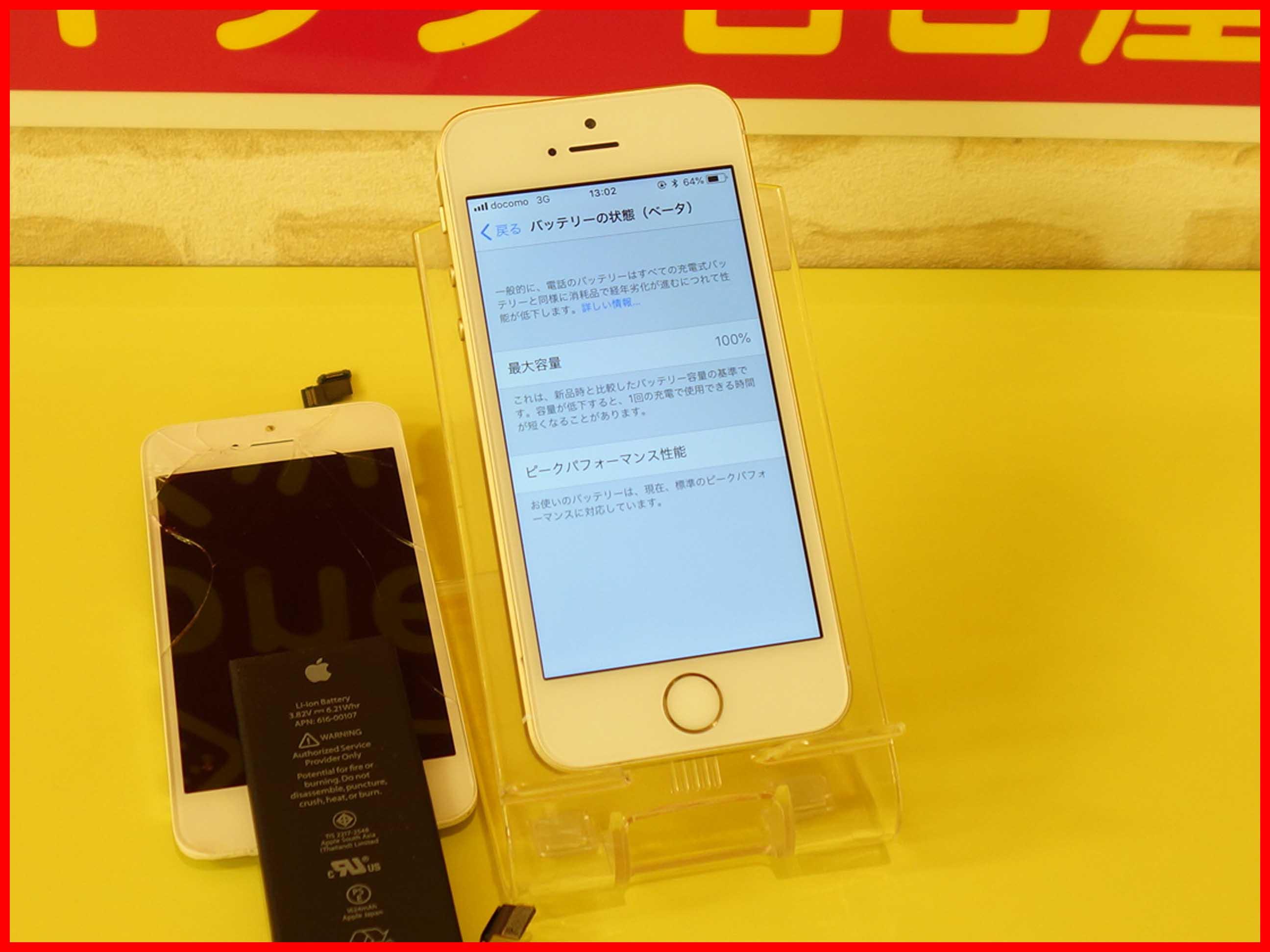 iPhoneSEの液晶修理に一宮市よりご来店!アイフォン修理のクイック名古屋