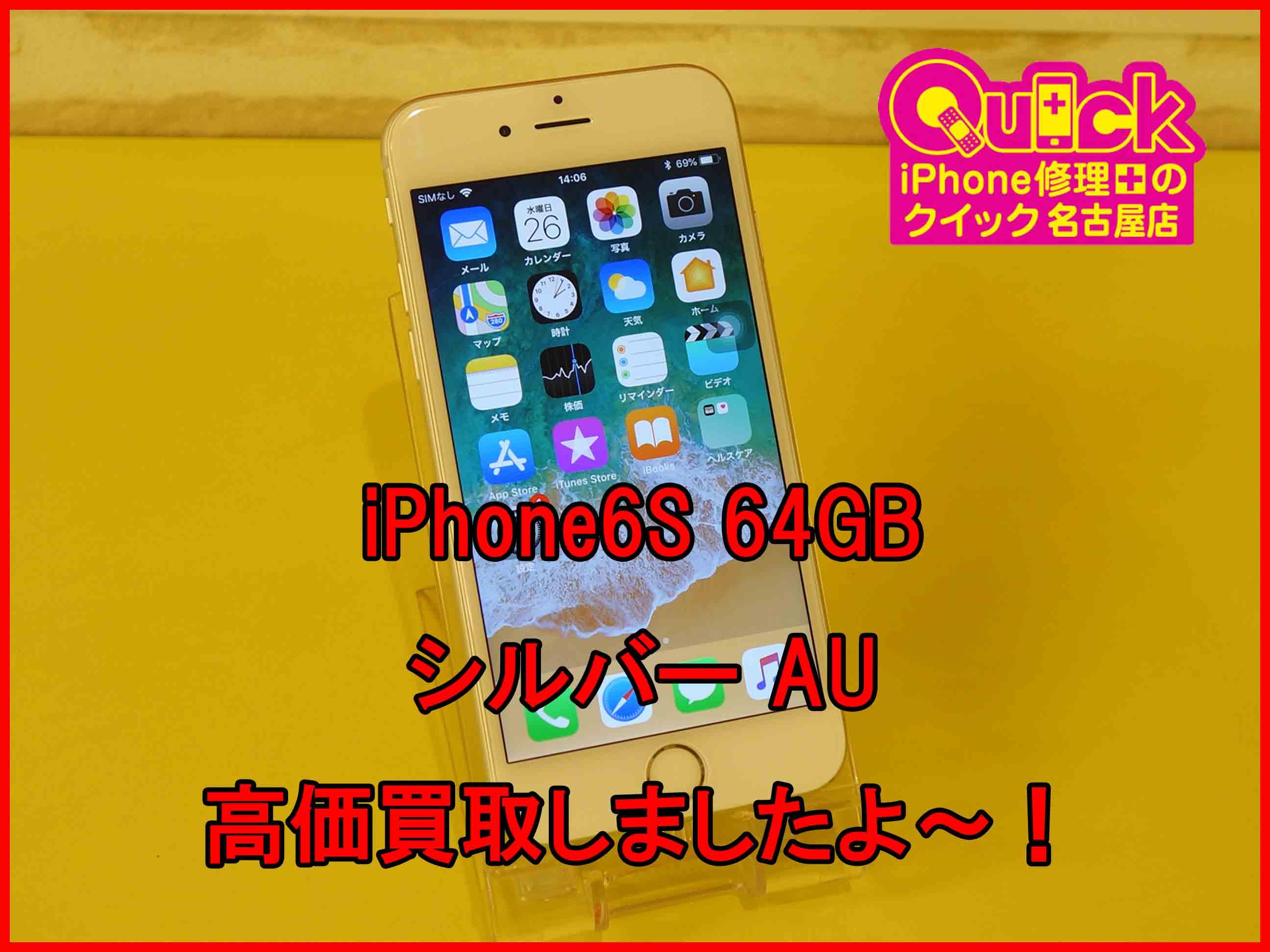 iPhone6Sの買取しました!アイフォン買取もクイック名古屋