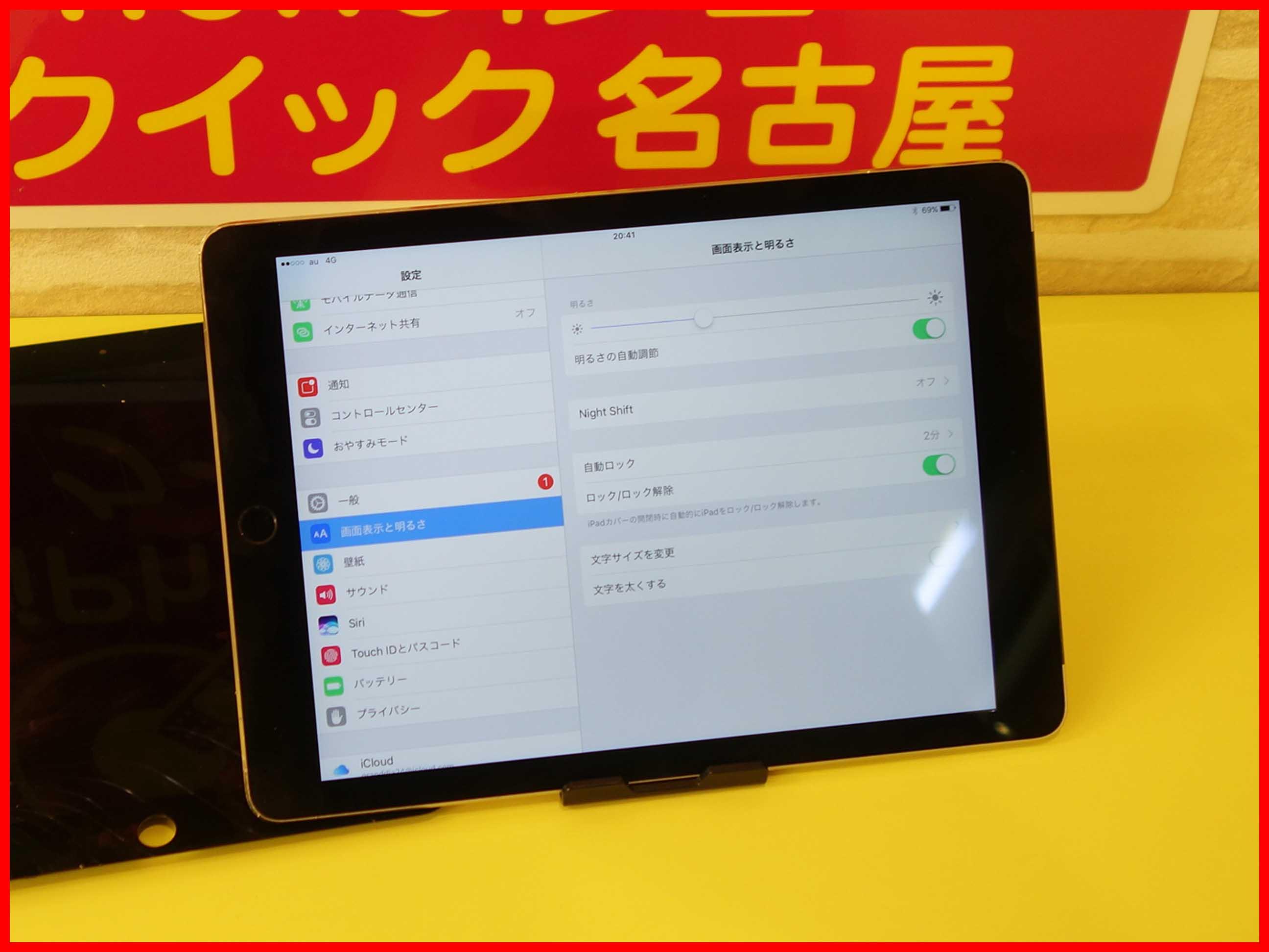 iPad Air2のガラス割れ修理に名古屋市内よりご来店!アイパッド修理もクイック名古屋
