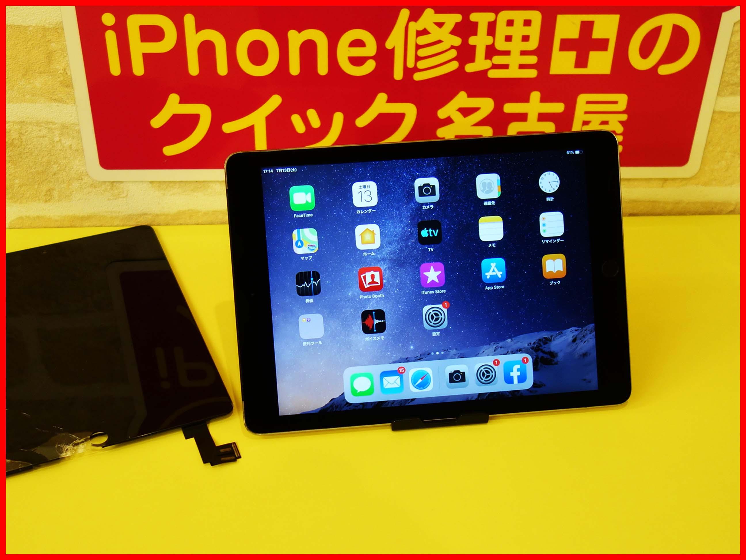 iPad Air2の液晶交換修理に名古屋市内よりご来店!アイパッド修理もクイック名古屋