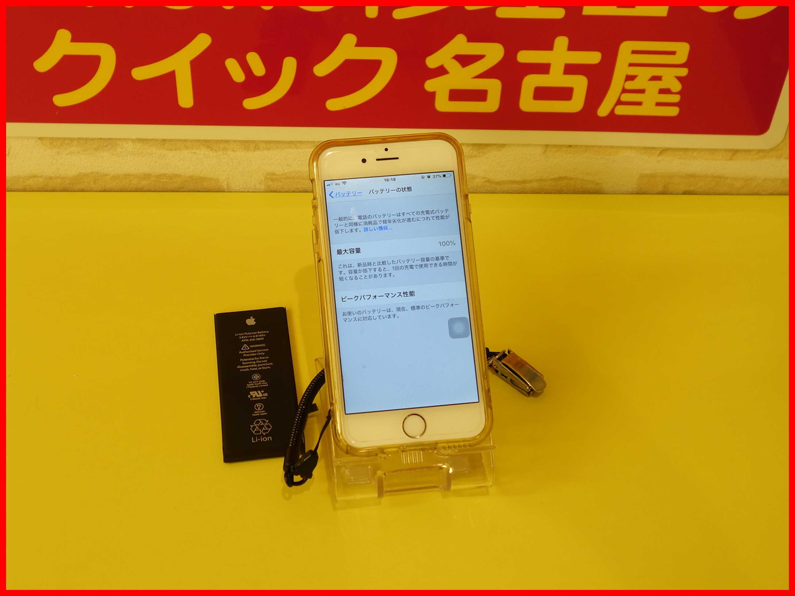iPhone6のバッテリー交換修理に名古屋市内よりご来店!アイフォン修理のクイック名古屋