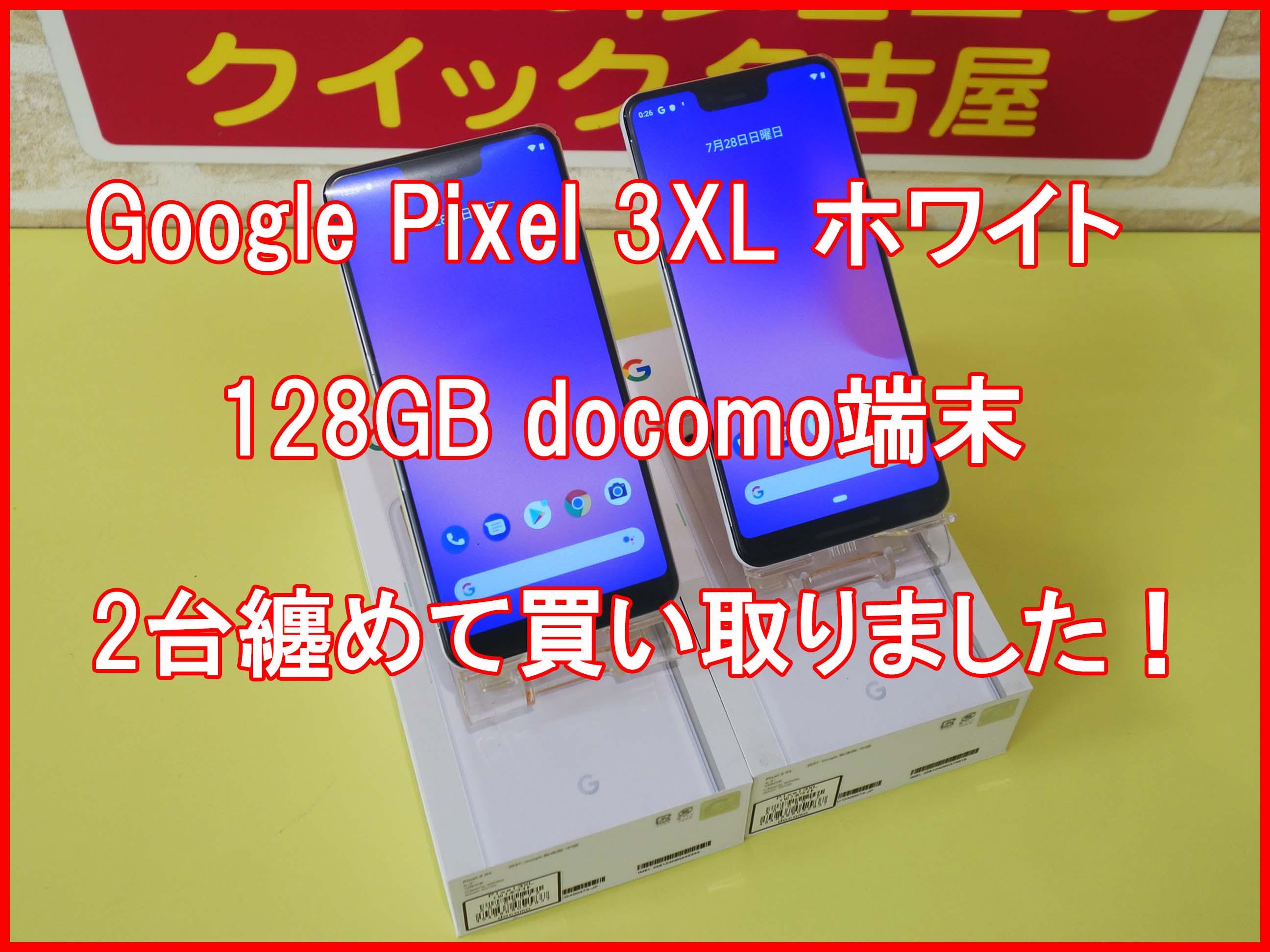Google pixel買取クイック名古屋