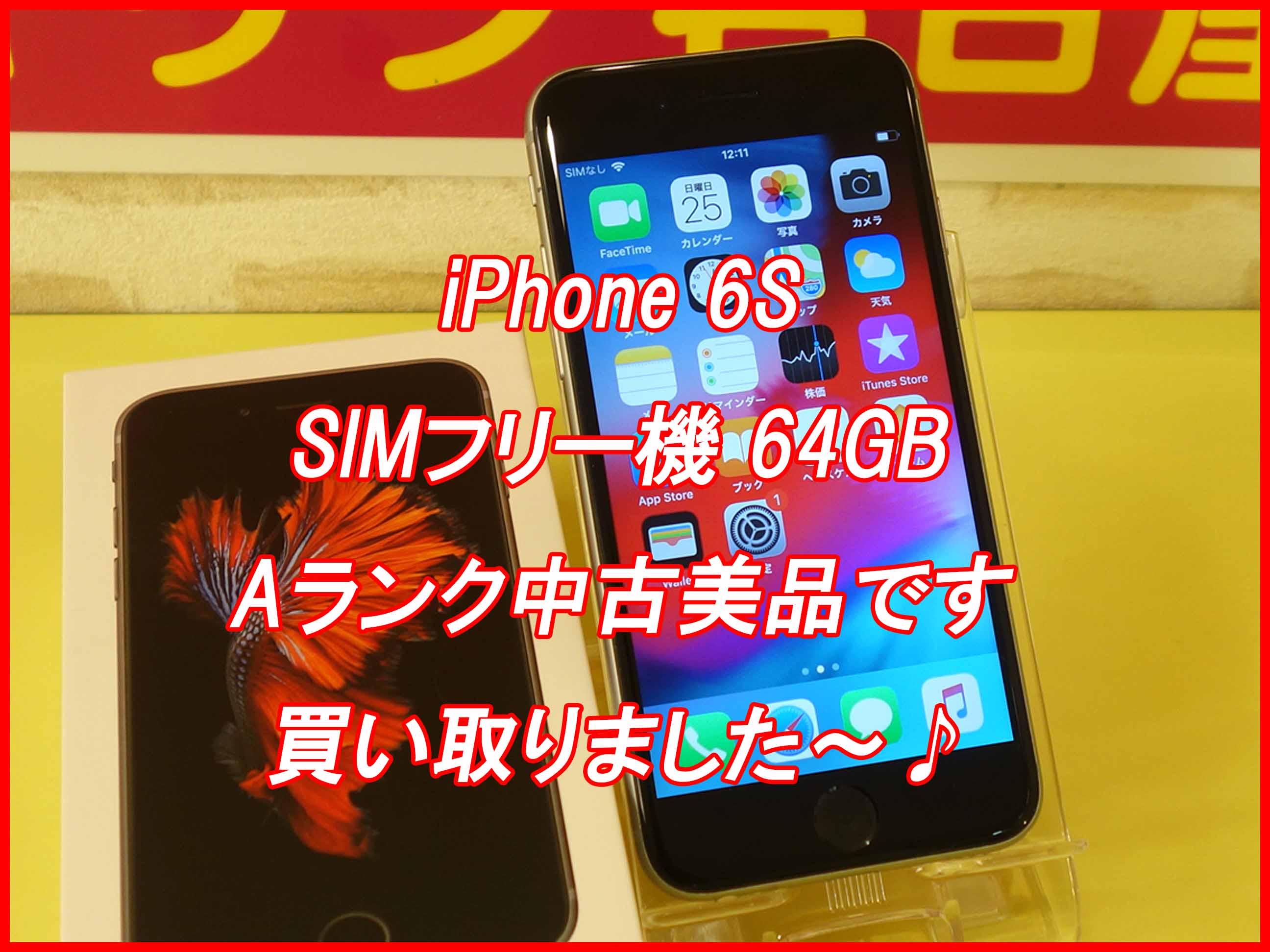 iPhone高価買取クイック名古屋
