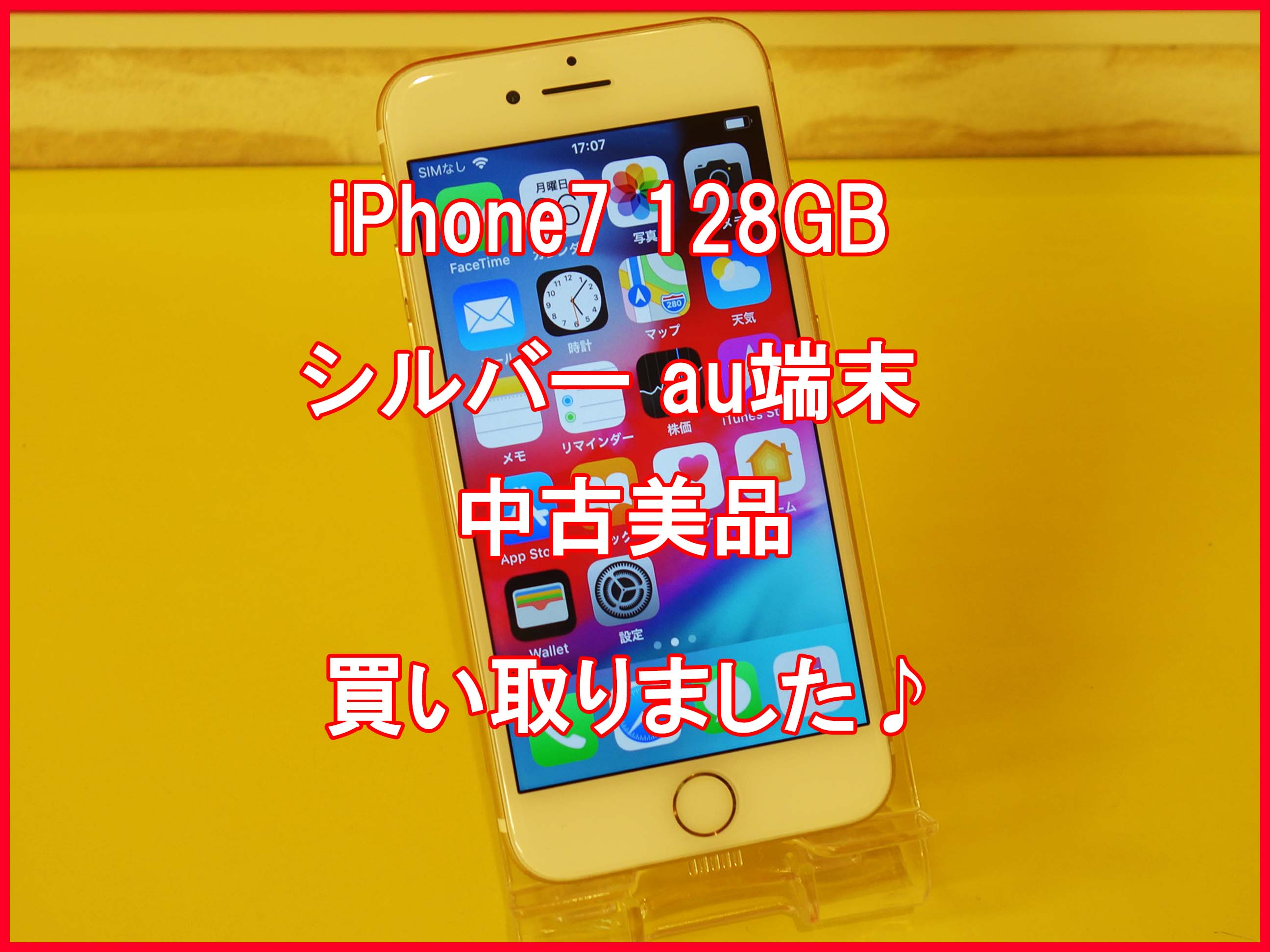 アイフォン高価買取クイック名古屋