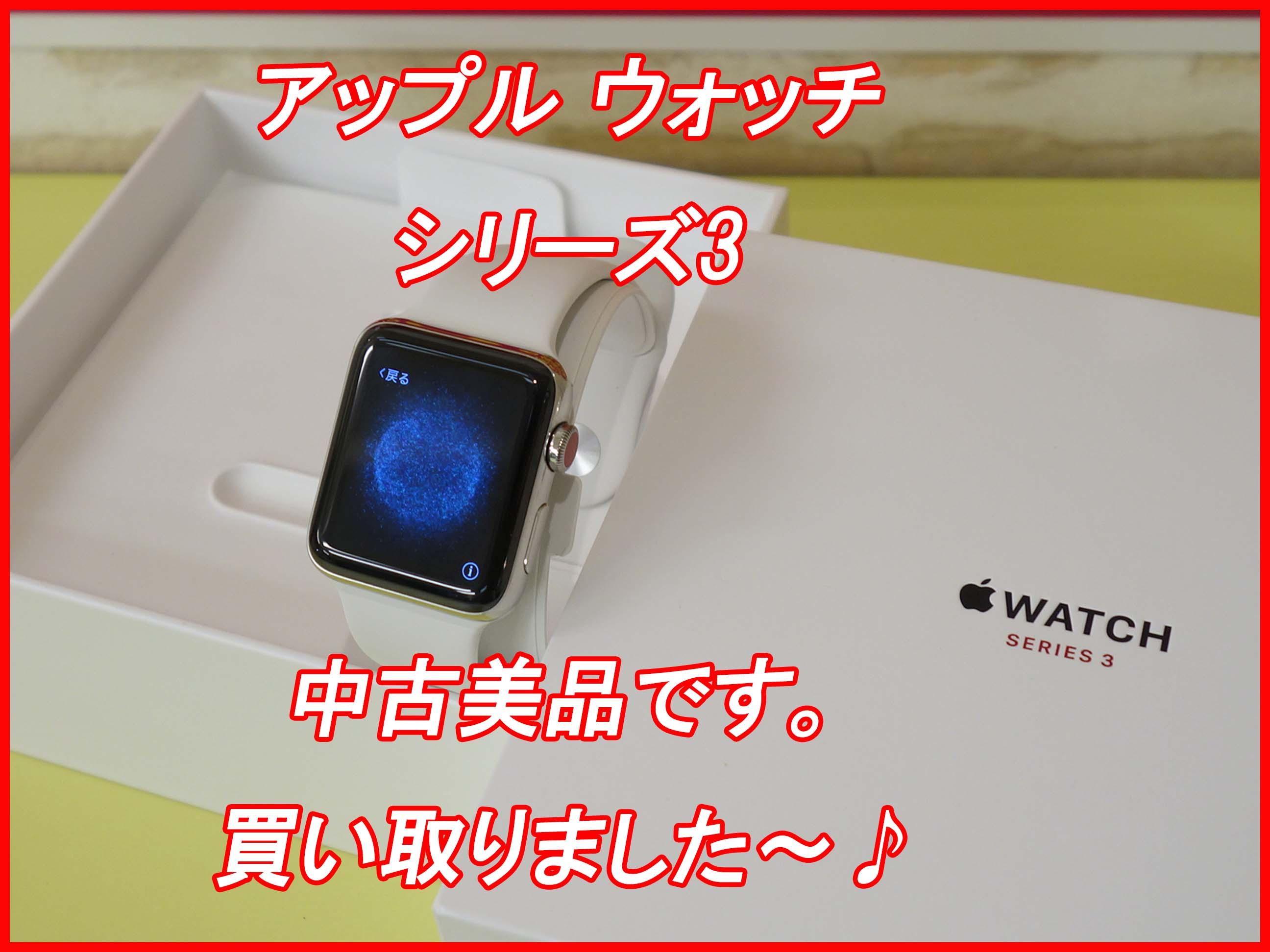 アップルウォッチの買取はクイック名古屋へ