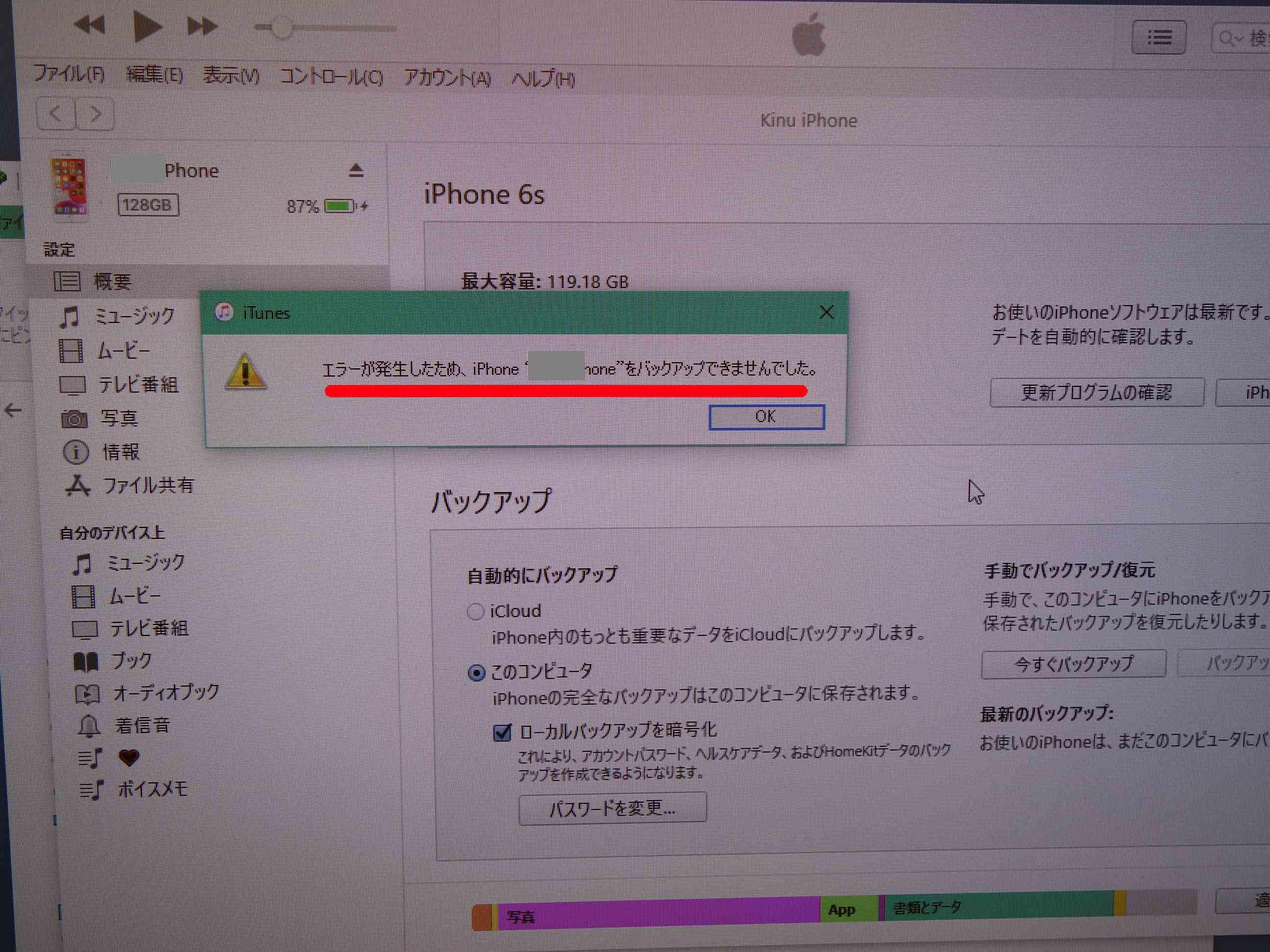 バックアップ エラー Iphone